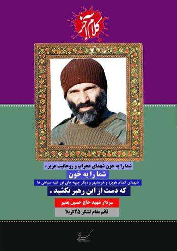 سردار شهید حاج حسین بصیر